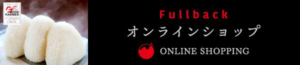 株式会社Fullbackオンラインショップ