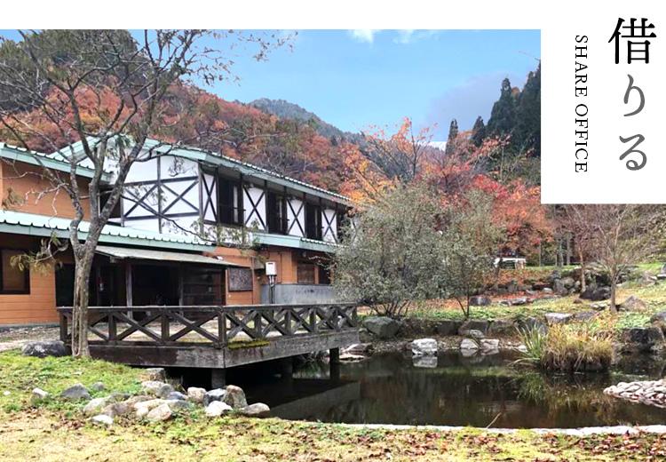 新庄村の農泊